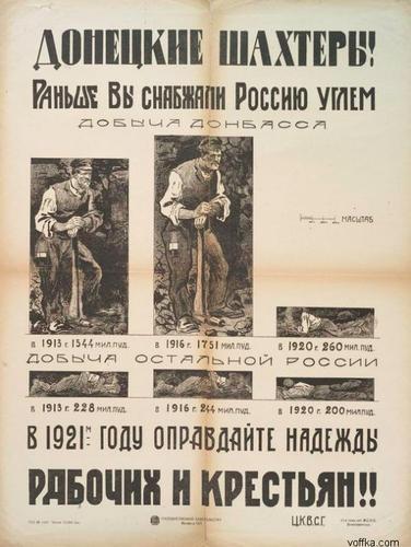 К донецким шахтерам