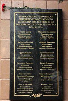 В Донецке открыли мемориальную доску в честь погибших работников коммунальных служб