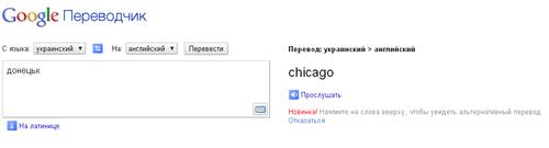 Донецк — Чикаго?