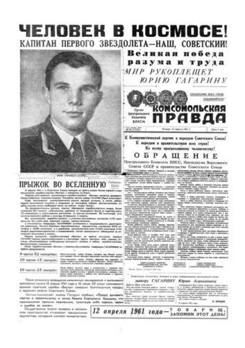 50 лет полёту Гагарина