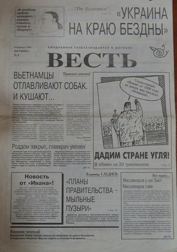 К 25-летию ежедневной газеты Весть