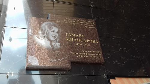 Мемориальная доска Тамаре Миансаровой