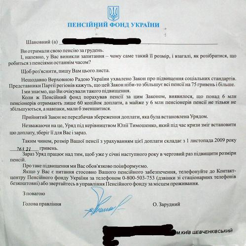 Письмо украинского счастья