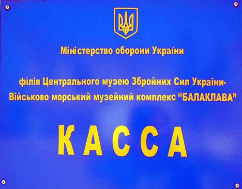 Лингивсты Крыма
