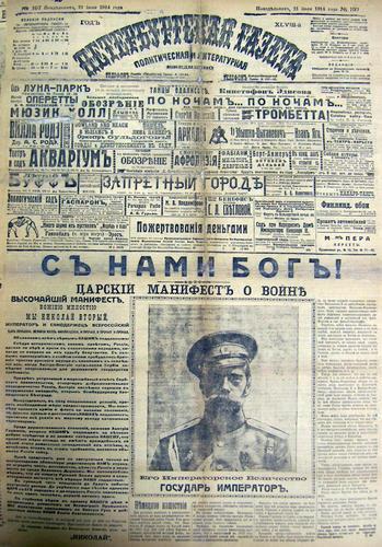 Манифест Николая II