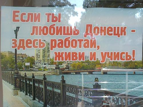 Донецк в августе 2014