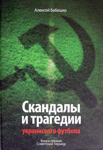 Книга про скандалы и трагедии футбола