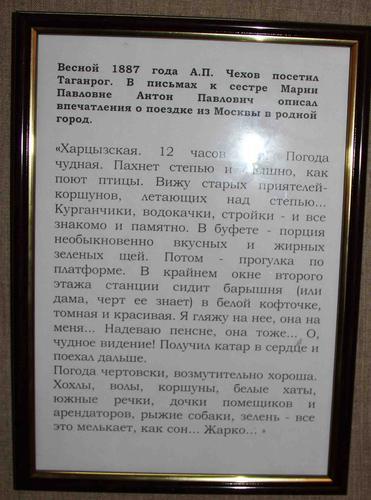 Чехов и хохлы