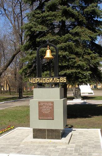 Памятник ликвидаторам