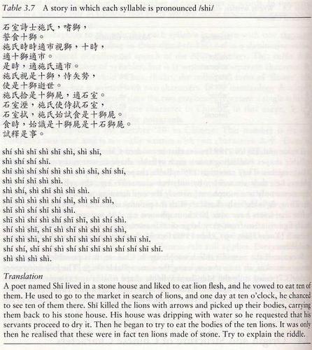 Этот сложны катайски изык