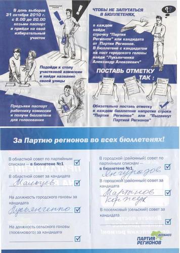 Как голосовать в Донецке