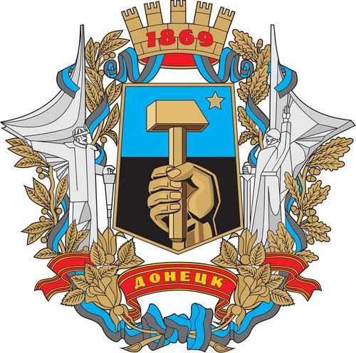 Герб города Донецк