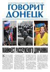 Про бюллетень Говорит Донецк