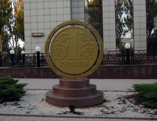 Памятник гривне