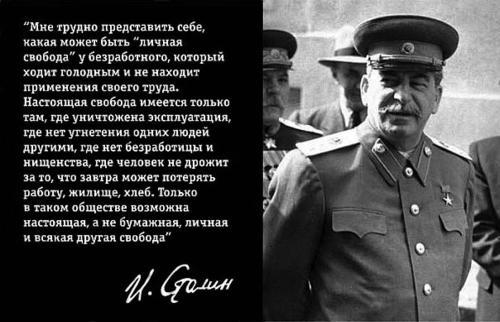 К Дню рождения Сталина