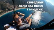 Video thumbnail for Полет на парашюте в небе над Голубой лагуной Олюдениз в Турции