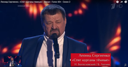 Video thumbnail for Шахтер из Макеевки Леонид Сергиенко выиграл в шоу Голос 60+