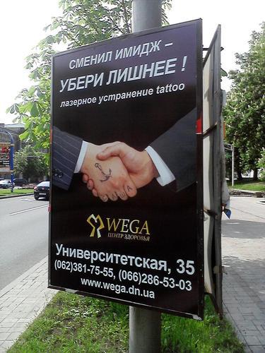 Сведение тату в Донецке