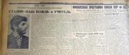 Сталин в 1905 году