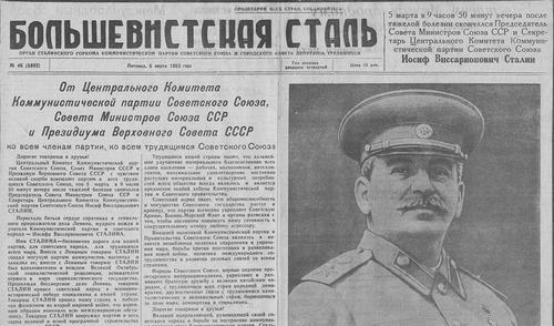 5 марта 1953 года в городе Сталино