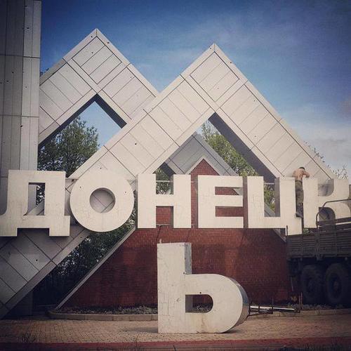 Донецк звучит твёрдо