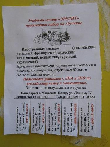 Украинский - иностранный?