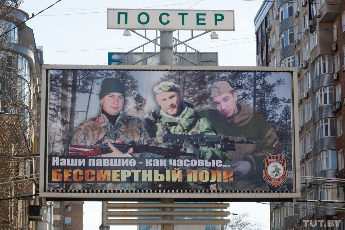 Патриотический билборд в Донецке