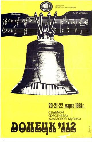 Афиша седьмого фестиваля джазовой музыки