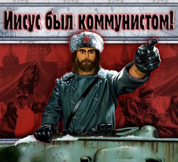 Иисус был коммунистом!