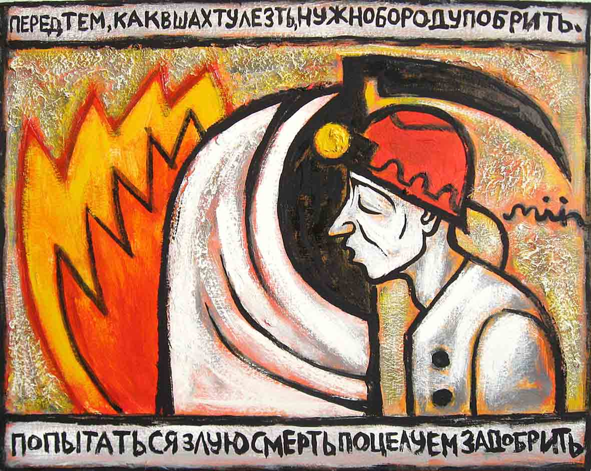 Картины Романа Минина Целуя смерть