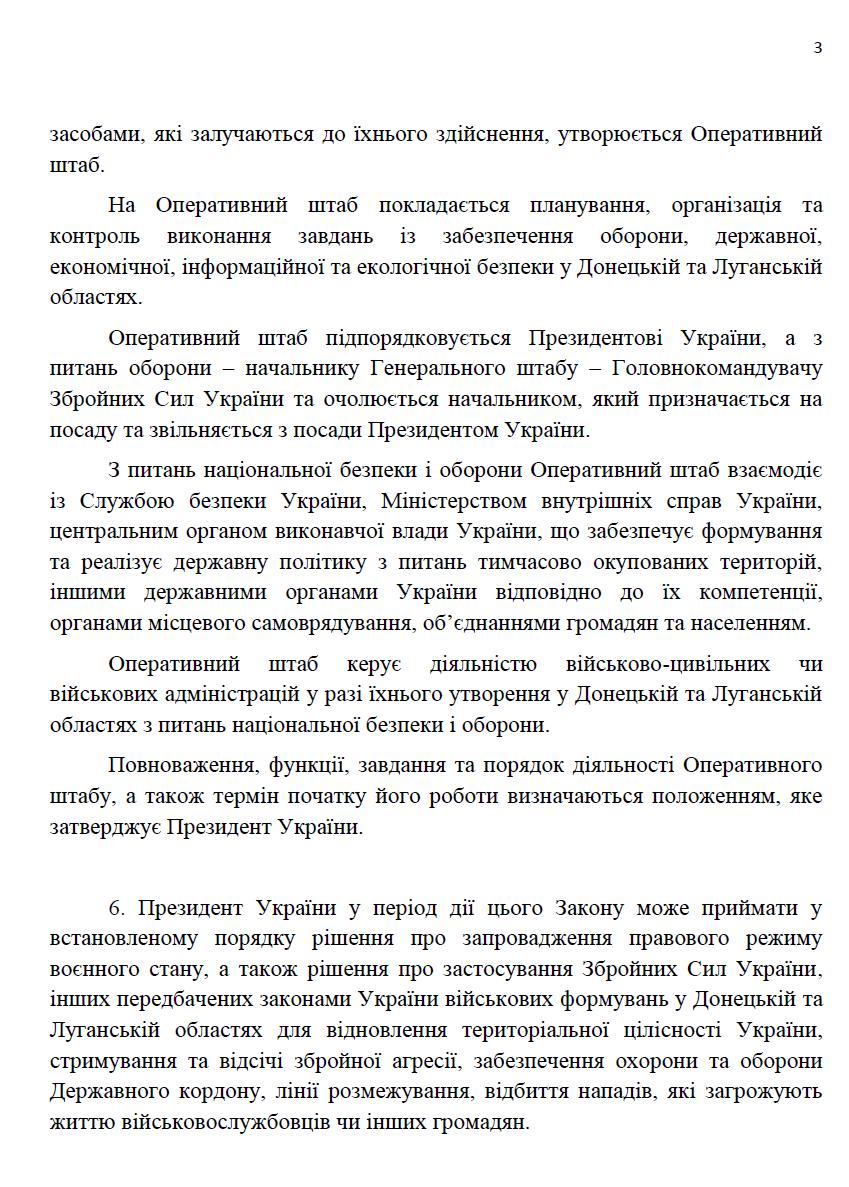 Концепция закона о реинтеграции Донбасса