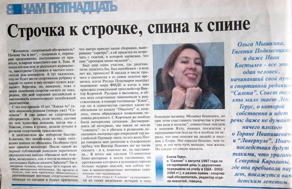 Елена Герус Салон Дона и Баса