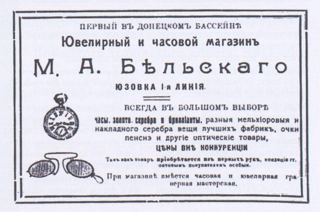 Магазин часов и ювелирных изделий Бельскаго в Юзовке