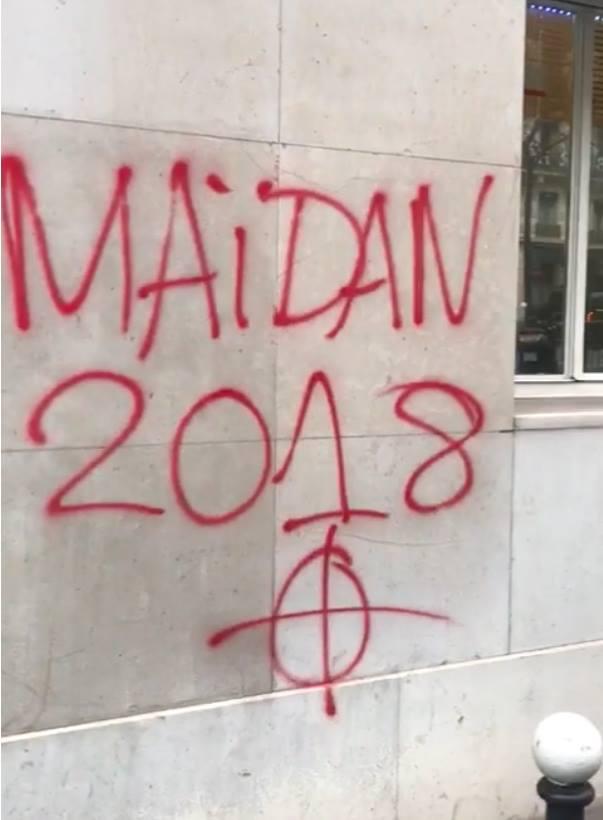 Майдан в Париже