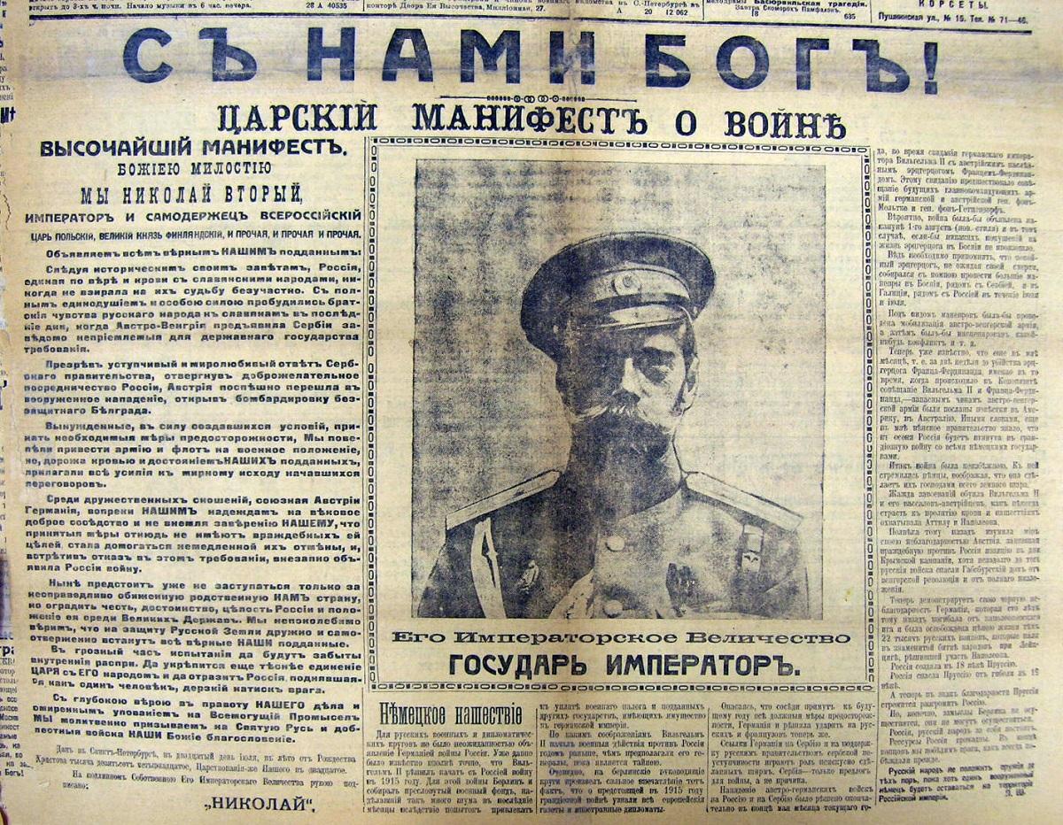 Манифест Николая Второго