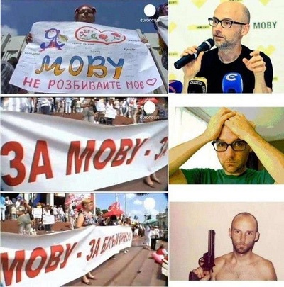 Moby и мова