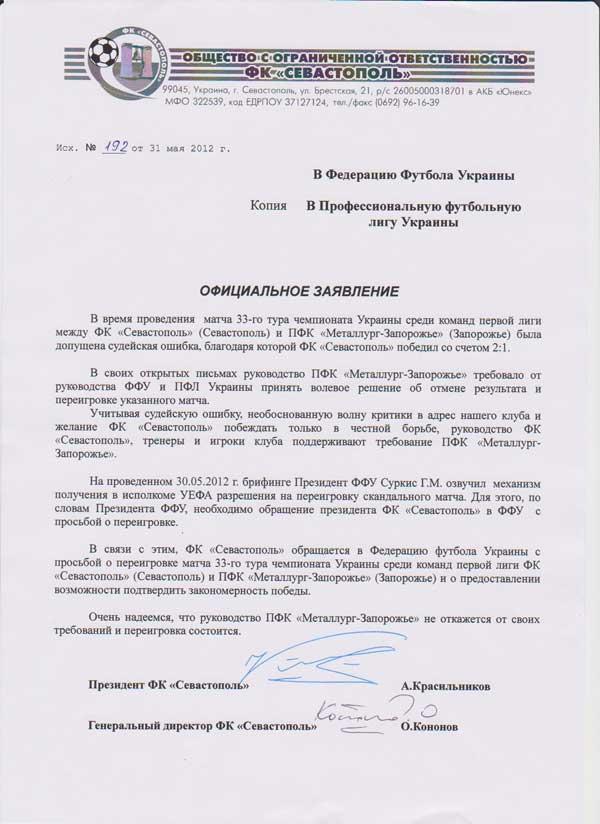 Официальное письмо Севастополя