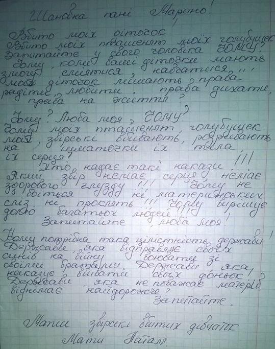 Письмо пани Марине