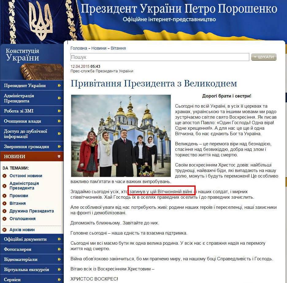 Поздравление Петра Порошенко с Велыкоднем