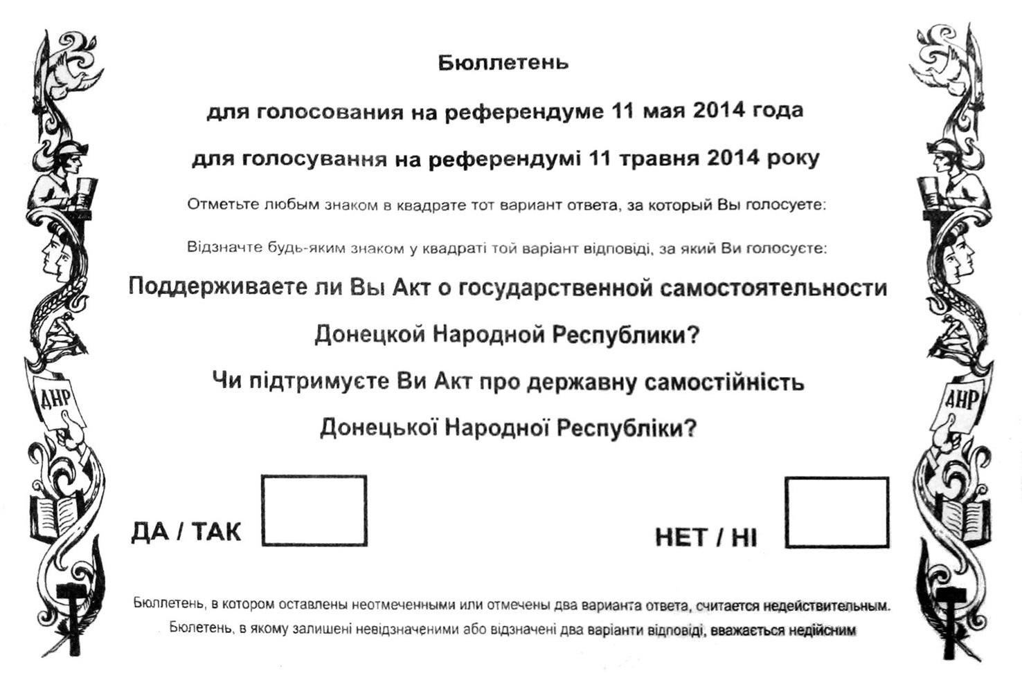 Референдум 11 мая 2014 года