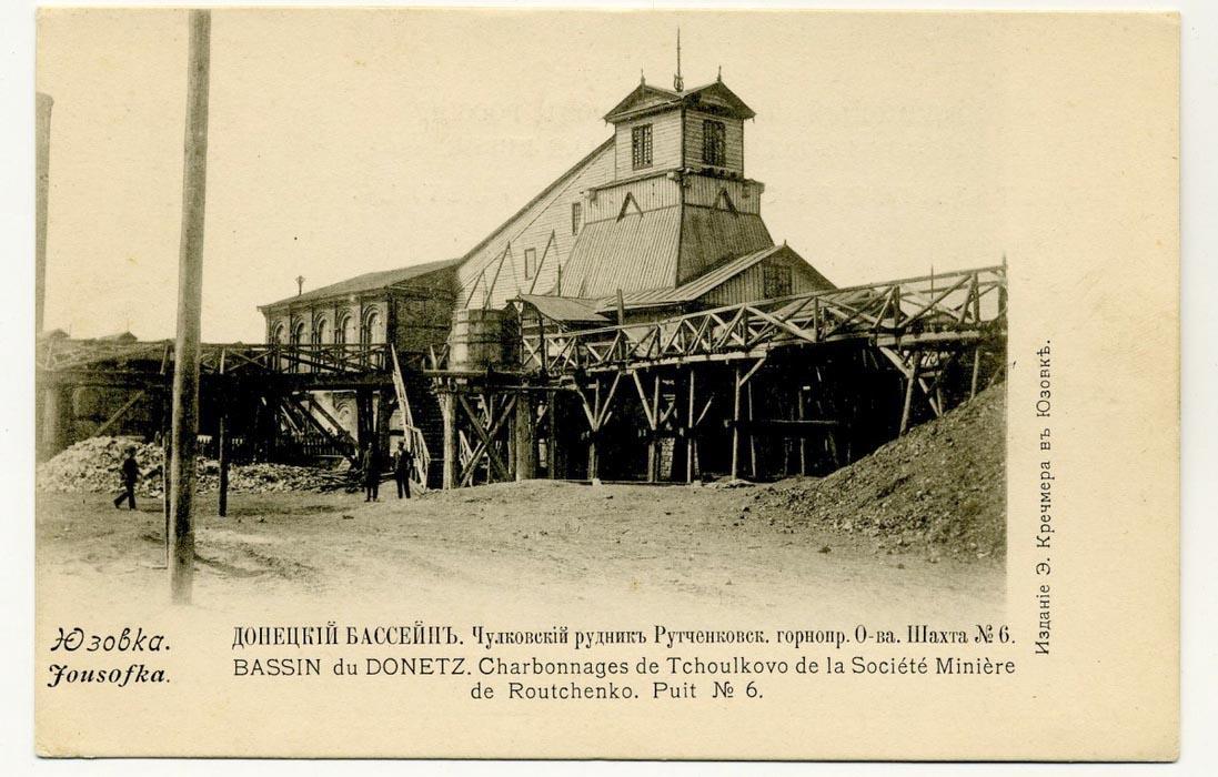 Рудник Чулковка