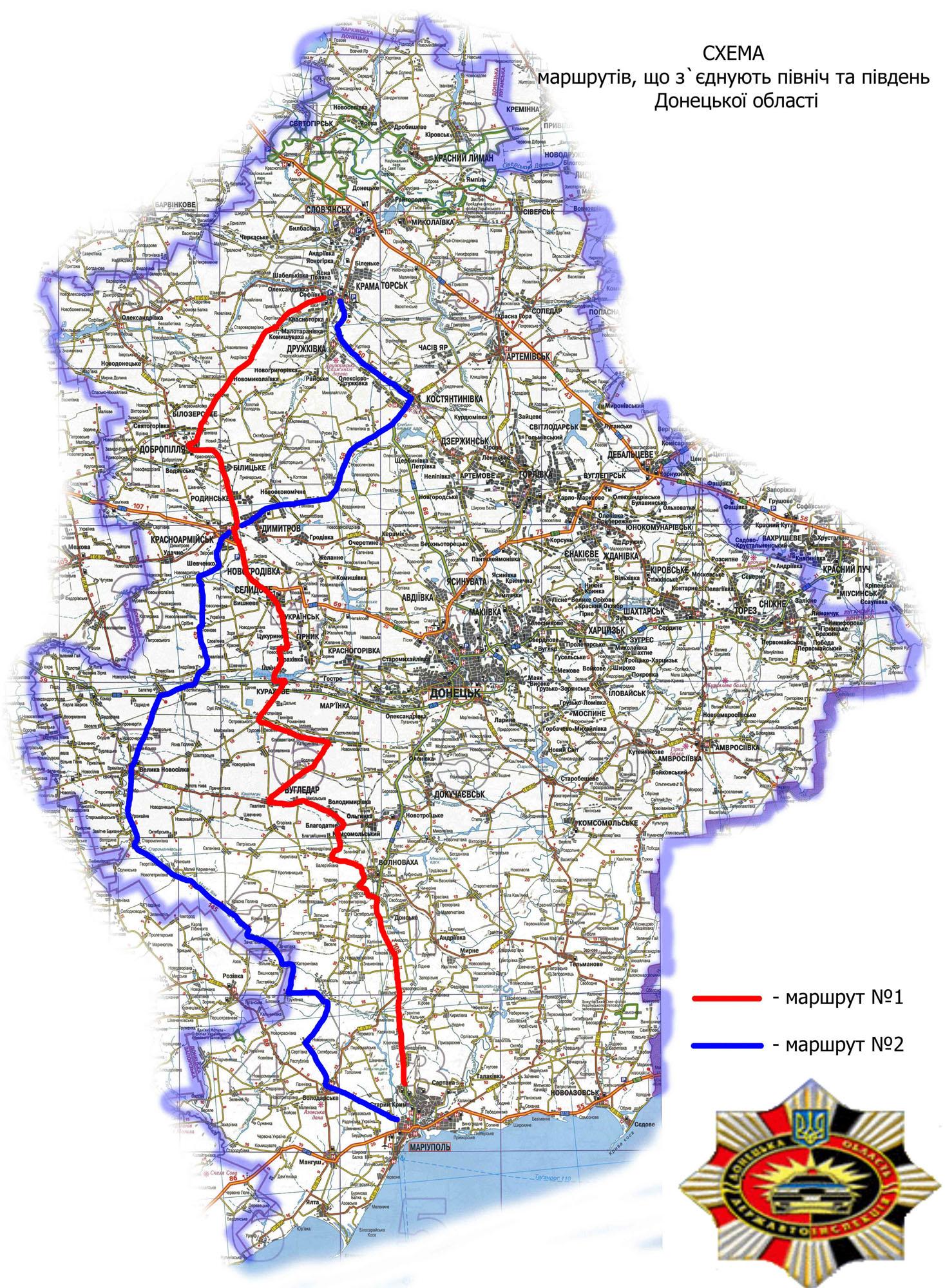 Проезд с севера на юг Донецкой области