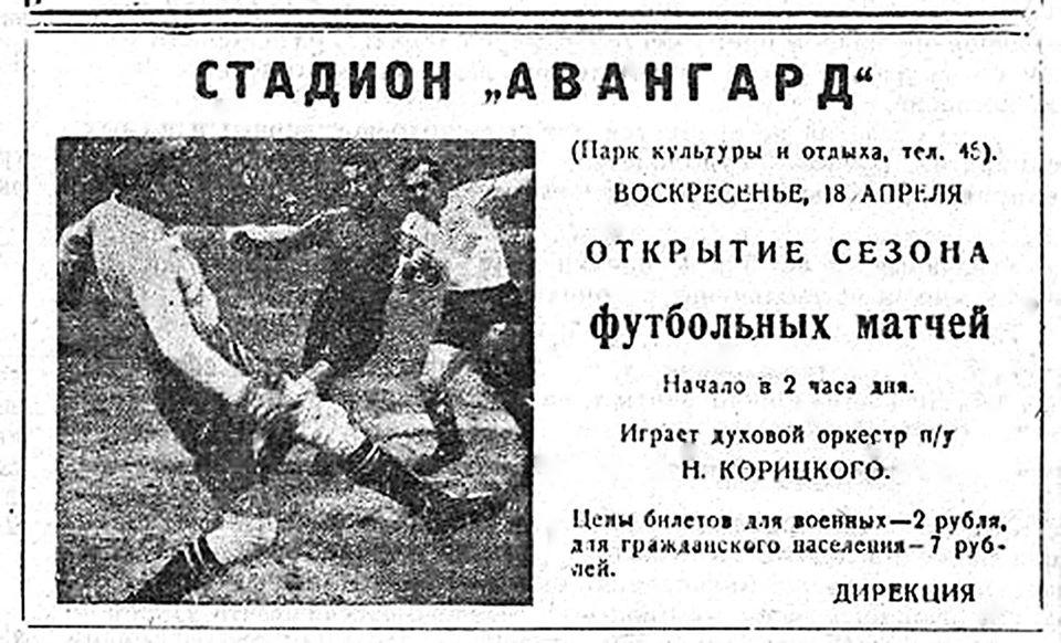 Футбольный матч на стадион Авангард