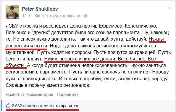 Статус демократического украинского журналиста просто для иллюстрации