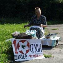 Тетка продает семечки в парке Щербакова