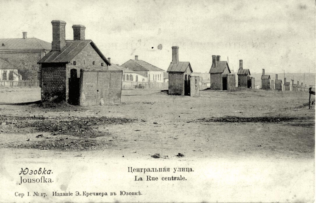 Центральная улица Юзовки