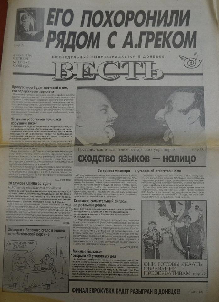 Газета Весть в Донецке